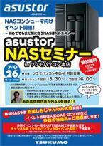 ツクモパソコン本店で26日にASUSTORのイベント開催 - 高橋敏也氏がNASを語る