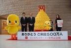 大阪府の「インスタントラーメン発明記念館」が累計来館者数500万人を達成!