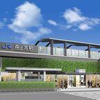 JR西日本、大阪環状線森ノ宮駅にコミュニケーションスペース - 8/1使用開始