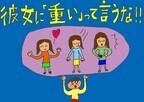 桃山商事の恋愛マナー講座 (3) 彼女に「重い」って言うな!!