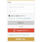 mixiのスマホブラウザ版がGoogleアカウントと連携 - 簡単ログインが可能に