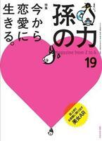 雑誌『孫の力』が恋愛特集! -孫のいる男性が「今から恋愛に生きる。」には