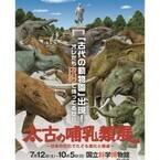 東京都・国立科学博物館「太古の哺乳類展」のグッズが三千名にあたる!