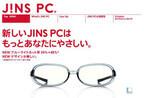 クリアレンズでもブルーライトカット率を45%まで高めたJINS PC新製品