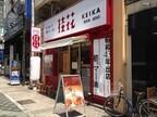 東京都豊島区・池袋西口に、熊本ラーメン「桂花ラーメン」が新店舗を出店