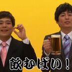 飲めや歌えや!楽しい乾杯動画を募集中-博多華丸・大吉も乾杯講師として登場