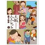 『少年アシベ』の森下裕美による短編集『大阪ハムレット』など第1巻が無料