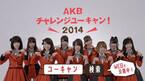 AKBチャレンジユーキャン! 2014、AKB48で最もおバカキャラな川栄李奈が挑戦