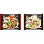 緑黄色野菜がふんだんに入った、スープで食べる洋風麺2種発売-日清食品冷凍