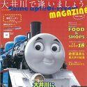 「きかんしゃトーマス号」が表紙に - 大井川流域の観光情報フリーマガジン