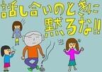桃山商事の恋愛マナー講座 (4) 男子よ、恋人との話し合いで黙るな!!