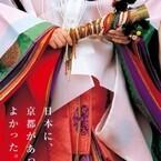 東京都・八重洲で「日本に、京都があってよかった。」ポスター展を開催