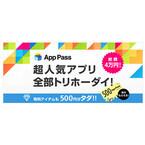 ソフトバンク、月額370円でアプリ取り放題の「App Pass」を29日スタート