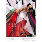 東京都中央区・京都館でポスター展「日本に、京都があってよかった。」