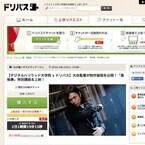東京都・お台場で映画『黒執事』大谷健太郎監督による特別講座&上映を実施