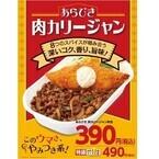 ほっかほっか亭、白身魚フライ付「あらびき 肉カリージャン弁当」を発売