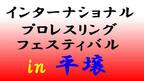 北朝鮮より生中継、アントニオ猪木主催のプロレス大会をニコ生が8/31放送