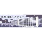 東京団地ミステリー (8) 防砂壁団地と水面の因縁~高須第一団地