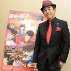 「最近ようやっとルパンに慣れてきたかもしれない」ルパン役・栗田貫一が映画『ルパン三世vs名探偵コナン』を語る