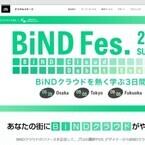 東京都他3都市でWeb制作クラウドサービス「BiND Cloud」の解説イベント開催