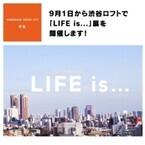 東京都・渋谷LOFTで著名人が