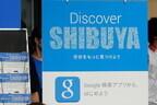 山田祥平のニュース羅針盤 (31) Googleで渋谷の街を丸ごとサーチ