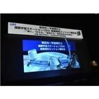 若田宇宙飛行士、宇宙における日本技術の活躍と船長としての仕事を報告