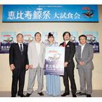 東京都・恵比寿で「恵比寿鯨祭」開催 - 鯨がフレンチやユッケ、竜田揚げに!