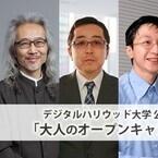 東京都・お茶の水で公開講座「大人のオープンキャンパス」を開催-デジハリ