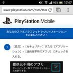 スマホゲーマーなら要チェック! 「PlayStation Mobile」って何?