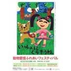 東京都・上野公園で「動物愛護ふれあいフェスティバル」が開催