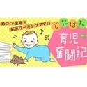 35才で出産! 新米ワーキングママのどたばた育児奮闘記 (4) イクメン育成は、出産前から