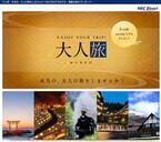 NEC、観光旅行とタブレット製品がセットで当たる「大人旅」キャンペーン