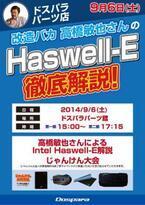 ドスパラ、秋葉原店舗で「Haswell-E」解説イベント - ゲストは