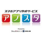 キングジム、ショップアプリ作成サービス「アプスタ」に月5000円の新プラン