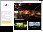 高級旅館・ホテルの宿泊予約サイト「relux」が3.3億円の資金調達