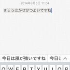 Siriはどうやって日本語を漢字混じりの文に変換しているの? - いまさら聞けないiPhoneのなぜ