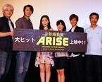 『攻殻機動隊ARISE』完結、そして新劇場版『攻殻機動隊』が2015年公開へ