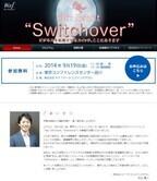 NTTデータ・ビズインテグラルがERPイベントを開催 - 須藤元気さん講演も