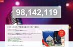 ツイキャスの総配信数が1億回目前、モイが記念カウントダウンサイト開設