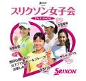 東京都等で古閑美保らのガールズトークが聞ける「スリクソン女子会」を開催