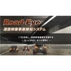 NTTデータ関西の道路事象検知システム「Road-Eye」、国交省のNETISに登録