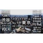 東京都・渋谷で「建築・交通・情報」から東京を考えるトークセッション開催