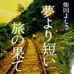 読む鉄道、観る鉄道 (62) 『夢より短い旅の果て』 - 彼女が鉄道旅を始めた意外な理由とは