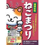 宮城県仙台市で、「猫塚古墳ねこまつり」がついに開催!!