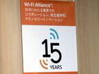 山田祥平のニュース羅針盤 (33) 増えすぎたWi-Fiデバイス、これからも