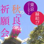 """日本屈指の""""縁結び神社""""東京大神宮にて婚活イベント実施"""