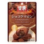 甘栗をココアパウダーで包んだ「甘栗むいちゃいましたショコラマロン」発売