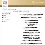2020年東京オリンピック・パラリンピックの大会エンブレムデザインを募集