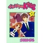 昨年再ドラマ化され、今年続編放送! 名作『イタズラなKiss』1~3巻が無料